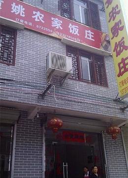 黄姚农家饭庄