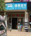黄姚健康超市