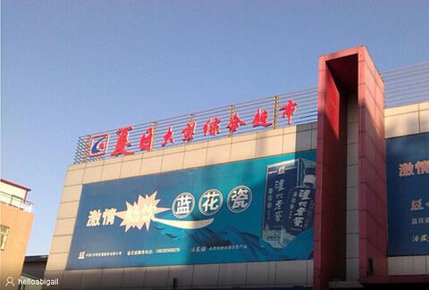 夏日超市(王庄店)