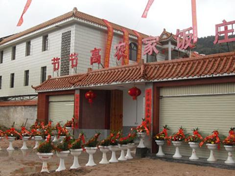 节节高农家饭庄旅游景点图片