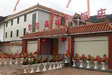 节节高农家饭庄