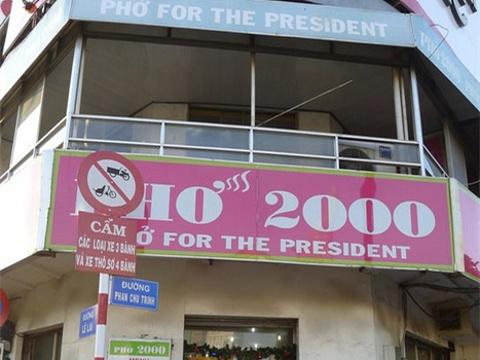 Pho 2000旅游景点图片