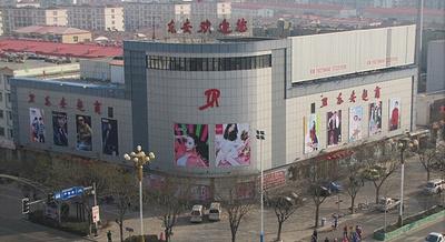 东安超商(金融大街)