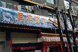 燃木齐藏餐厅