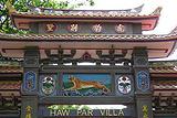 胡文虎纪念馆