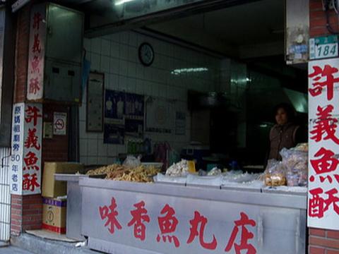 许义鱼酥旅游景点图片