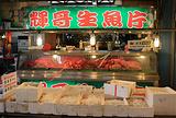 辉哥生鱼片