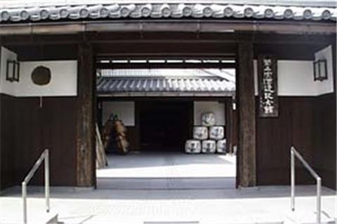 菊正宗酒造纪念馆的图片