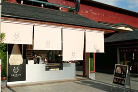 ARINCO甜品店