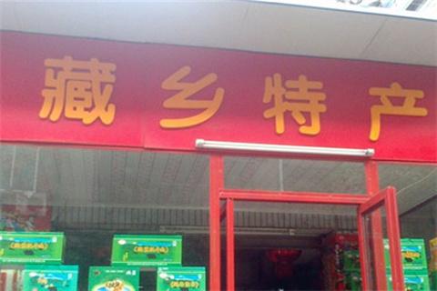 藏乡土特产