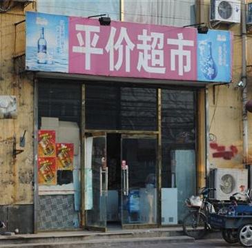 三清山平价购物超市