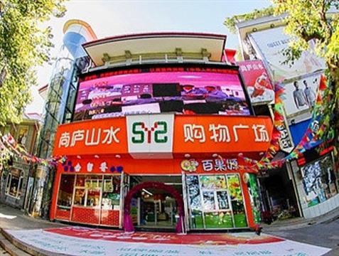 尚庐山水购物广场