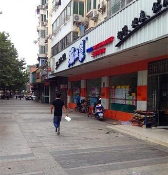 派拉蒙生活超市(星子紫阳路店)