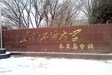 中国石油大学(秦皇岛校区)