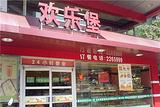 欢乐堡美食餐厅