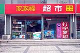家家福超市