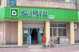 家德福超市沙溪店