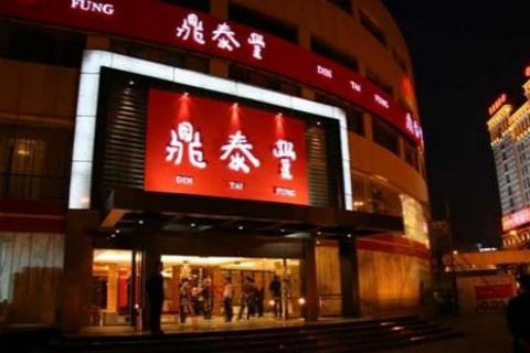 Din Tai Fung (RWS Branch)的图片