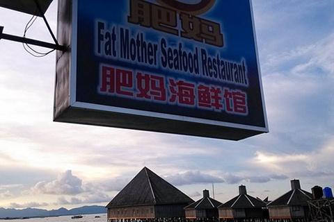 肥妈海鲜馆