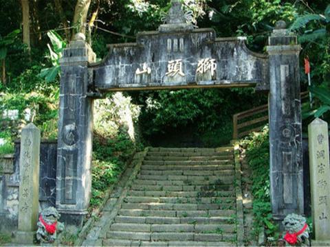 狮头山古道旅游景点图片