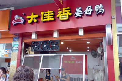 大佳香姜母鸭(思明南路店)