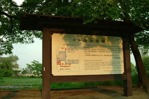 难波宫迹公园