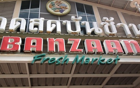 班扎恩海鲜市场