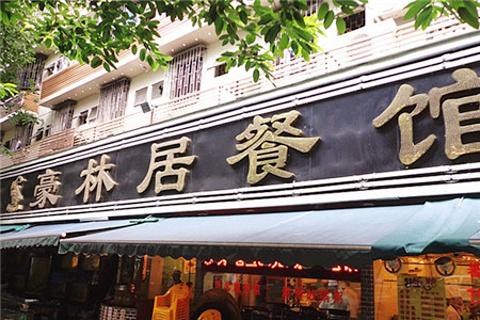 豪林居餐馆(八卦一路美食街店)