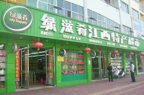 绿滋肴江西特产超市(象山南路)