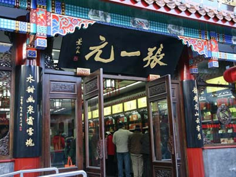 张一元茶庄旅游景点图片