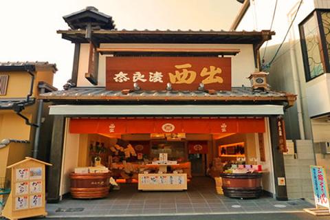 森奈良渍店