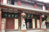 新津先主寺