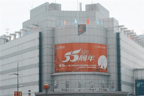 南宁百货大楼