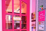 幸福小舖咖啡冰品馆