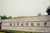 云林科技大学