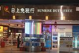 日上免税行(北京首都国际机场T2航站楼)
