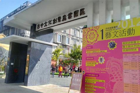 台中文化创意产业园区的图片
