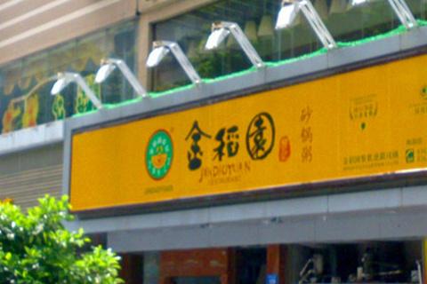 金稻园砂锅粥(南园店)
