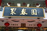 聚春园大酒店中餐厅