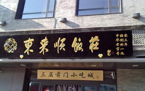 东来顺饭庄(前门大街店)
