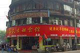 三镇民生甜食馆(胜利街店)