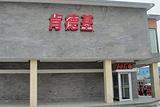 肯德基(兵马俑店)