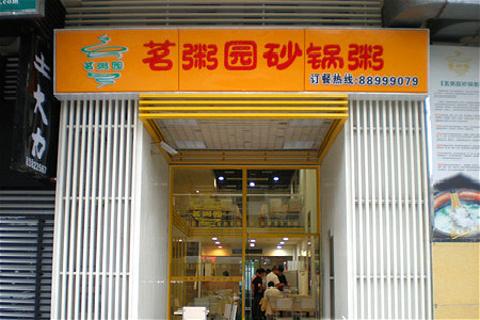 茗粥园砂锅粥(宝龙城市广场店)