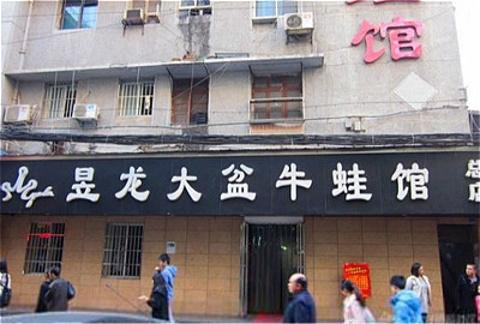昱龙大盆牛蛙馆