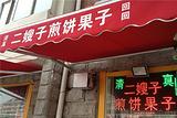 二嫂子煎饼果子(卫津路店)