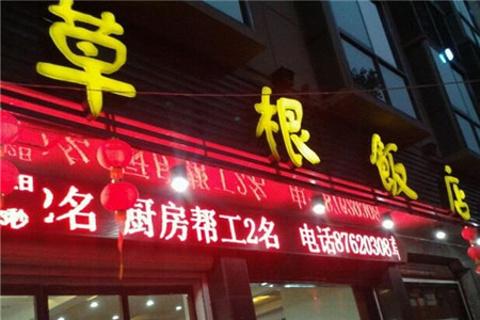 武义草根饭店