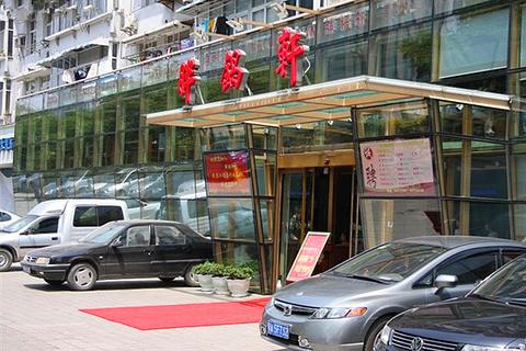 胖锅轩(水塔店)