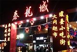 泰龙城小吃街