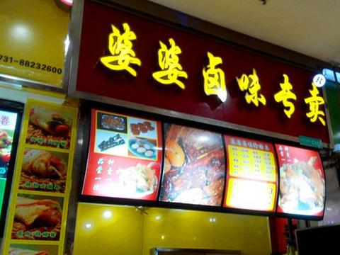 婆婆卤味专卖(悦荟广场店)旅游景点图片