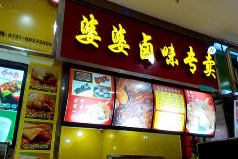 婆婆卤味专卖(悦荟广场店)